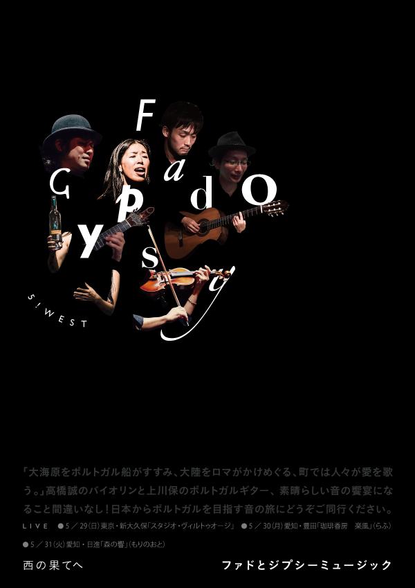 fado_jipsy_o (1)